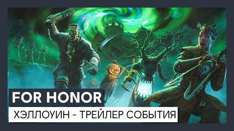 For Honor: Монстры потустороннего мира - Хэллоуин - трейлер события