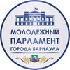 Молодежный Парламент г. Барнаула