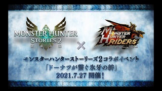 iOS/Android『Monster Hunter Riders』Monster Hunter Stories 2: Wings of Ruin Collaboration