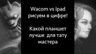 Wacom vs Ipad, рисуем в цифре! Какой планшет лучше для тату мастера?