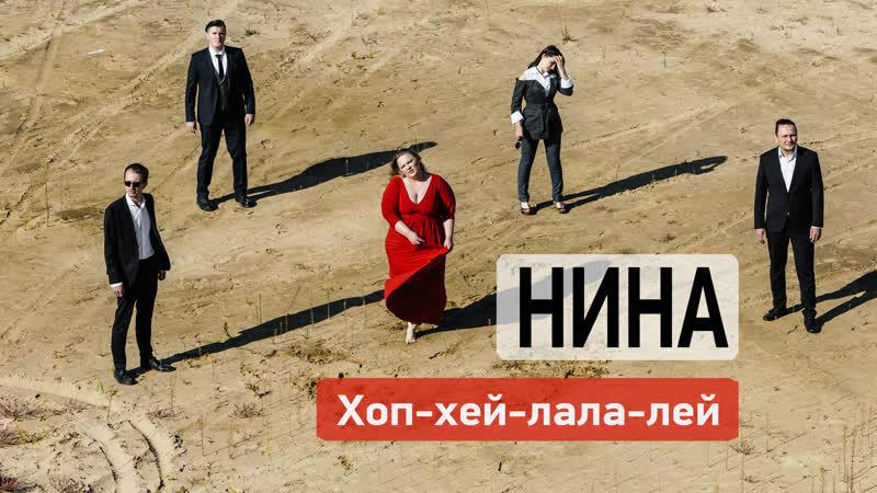 НИНА Хоп хэй ла ла лэй Агутин live cover