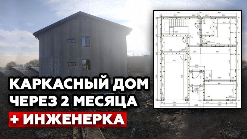 Обзор каркасного дома в Язово (МО) Планировка и разводка коммуникаций