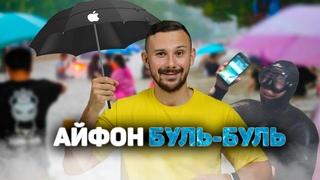 iPhone 13 делают под ВОДОЙ, Android 12 убрал Кастомизацию, AirTag подбросили Тиму Куку