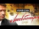 Русский сериал Ликвидация 2 сезон 1 серия. военный. 2021. Анонс и дата выхода