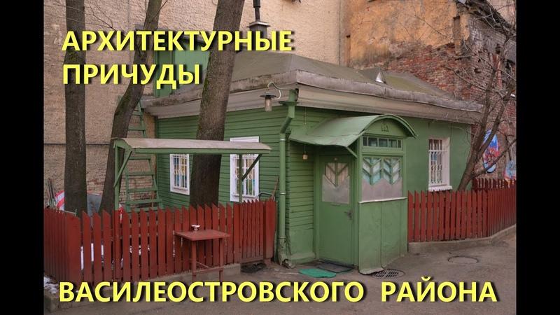 Архитектурные причуды Васильевского острова