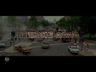 Чудо-женщина 1984 трейлер