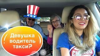 Девушка таксист   Моя работа в США 🇺🇸   Сколько зарабатываю в день?   пенсионеры Америки