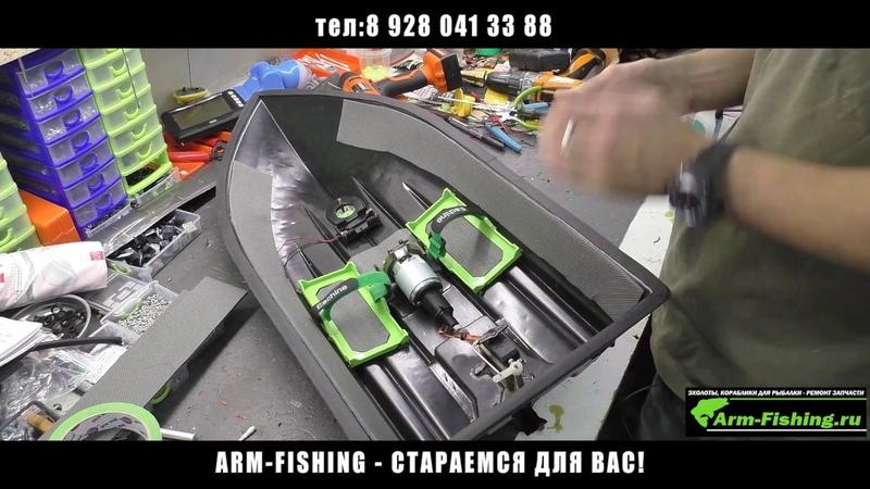 Arm-Fishing MINI2 спец версия для Николая Краснодар декабрь 2019