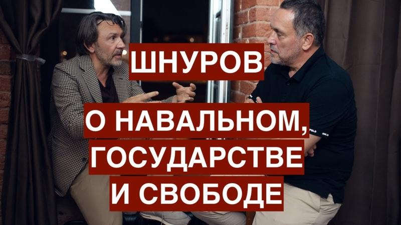 Шнуров никого не жалко никого Свобода государство Навальный Бог и поэзия