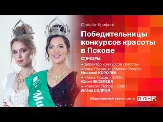 Онлайн-брифинг с победительницами конкурсов красоты в Пскове
