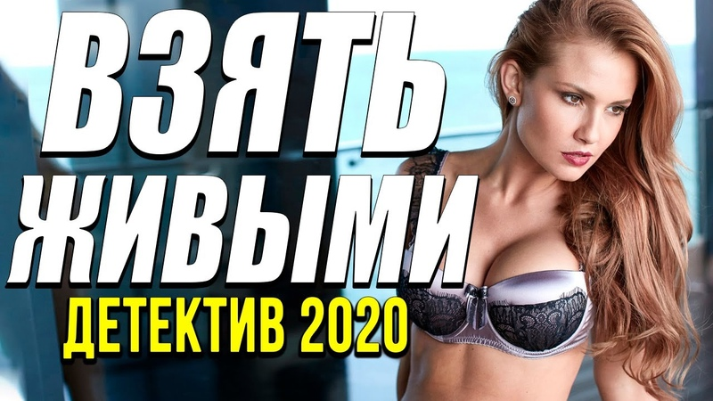 Боевой фильм про охоту на преступников Взять живыми Русские детективы новинки 2020