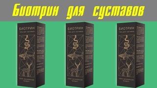 Биотрин Гель Суставов Цена, Мазь Биотрин