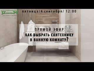 Как выбрать сантехнику в ванную комнату? Советы экспертов стройцентра ИНКОМ.