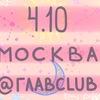 АЛЁНА ШВЕЦ | 4.10 – МОСКВА @ ГЛАВCLUB