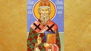1. Благословивший гонимых: священномученик и исповедник Павел, епископ Коломенский