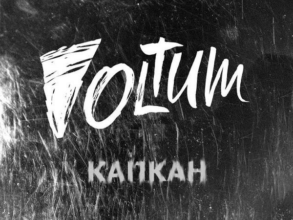 Voltum Капкан live