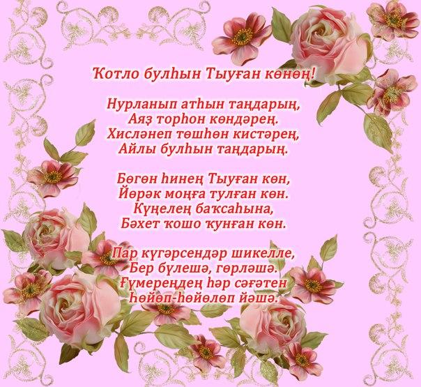 Поздравление татарское на день рождение свекровей
