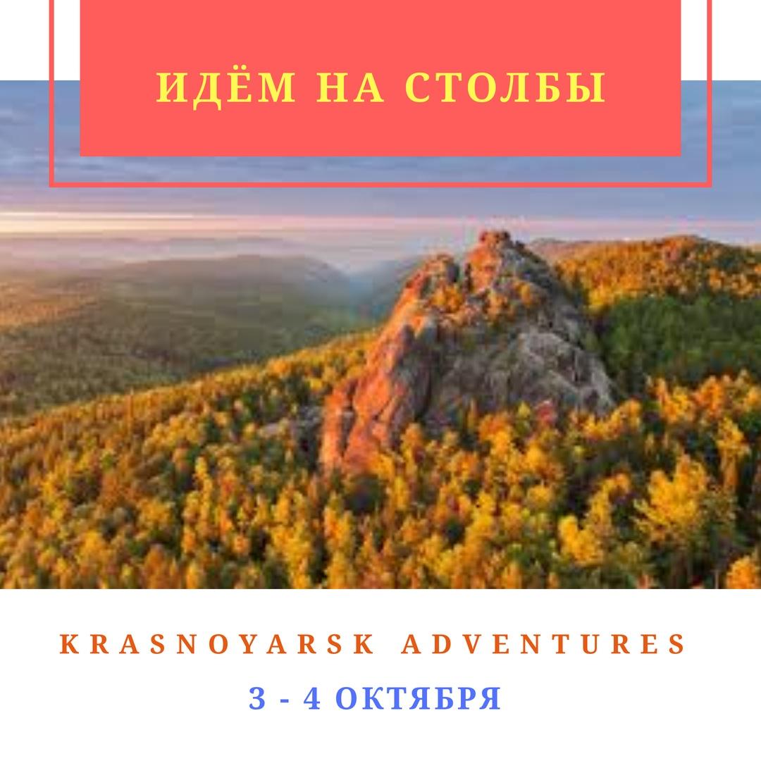 Афиша Красноярск На Столбы с ночевой 3-4 октября