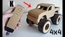Как сделать машинку из картона / How to make a car from cardboard