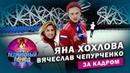 Подсмотрено на тренировке. Вячеслав Чепурченко и Яна Хохлова. Ледниковый период. За кадром