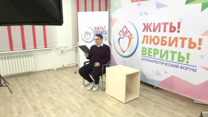 Марий Эл ТВ В Йошкар Оле прошёл антинаркотический форум Жить Любить Верить