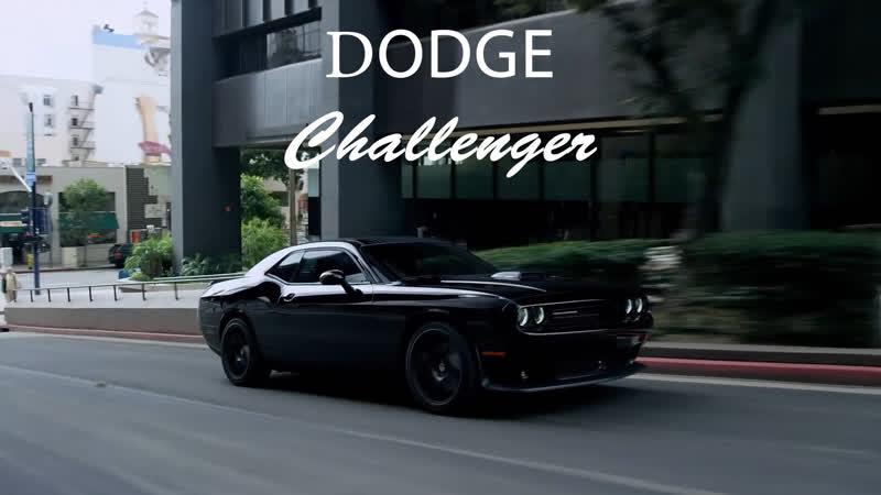 2020 Dodge Challenger рыцарь дорог