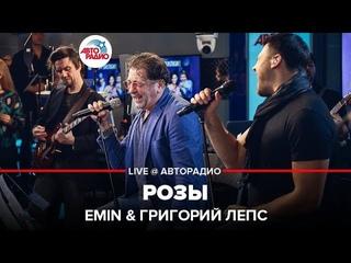 EMIN & Григорий Лепс - Розы (LIVE @ Авторадио)