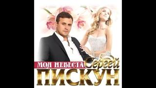 Новый Супер Хит осени 2019 Сергей Пискун - Моя невеста/ПРЕМЬЕРА