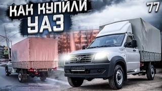 Как мы покупали УАЗ профи | Поездка в Азнакаево | Новый или б/у?