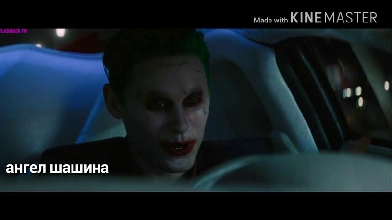 Ты мой кайф♥ Джокер Харли Квинн