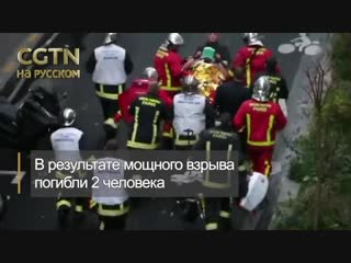 В результате мощного взрыва в центре Парижа погибли два человека