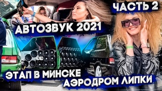 АВТОЗВУК 2021 этап в МИНСКЕ АЭРОДРОМ ЛИПКИ//ЧАСТЬ 2   #gomelautosound #автозвук #тюнинг
