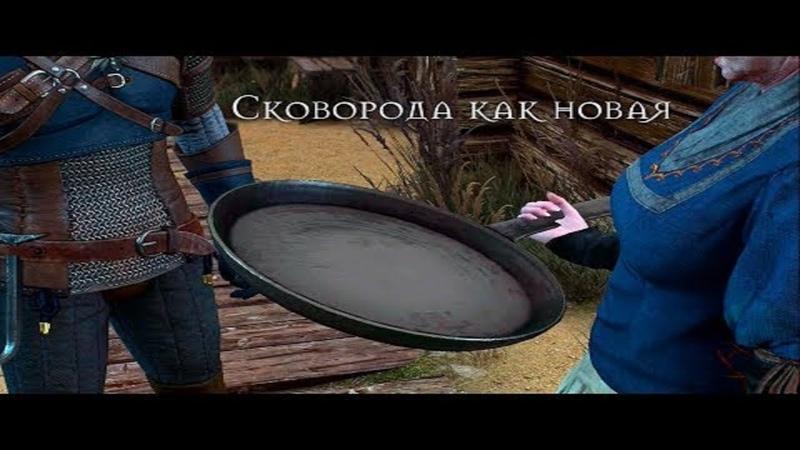 Геральд vs Сковородка в The Witcher 3 Wild Hunt