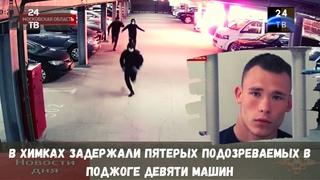 В Химках задержали пятерых подозреваемых в поджоге девяти машин