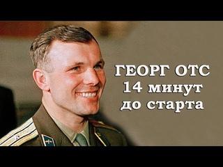 Георг Отс (1962). 14 минут до старта (Я верю, друзья) / Юрий Гагарин, 1960е