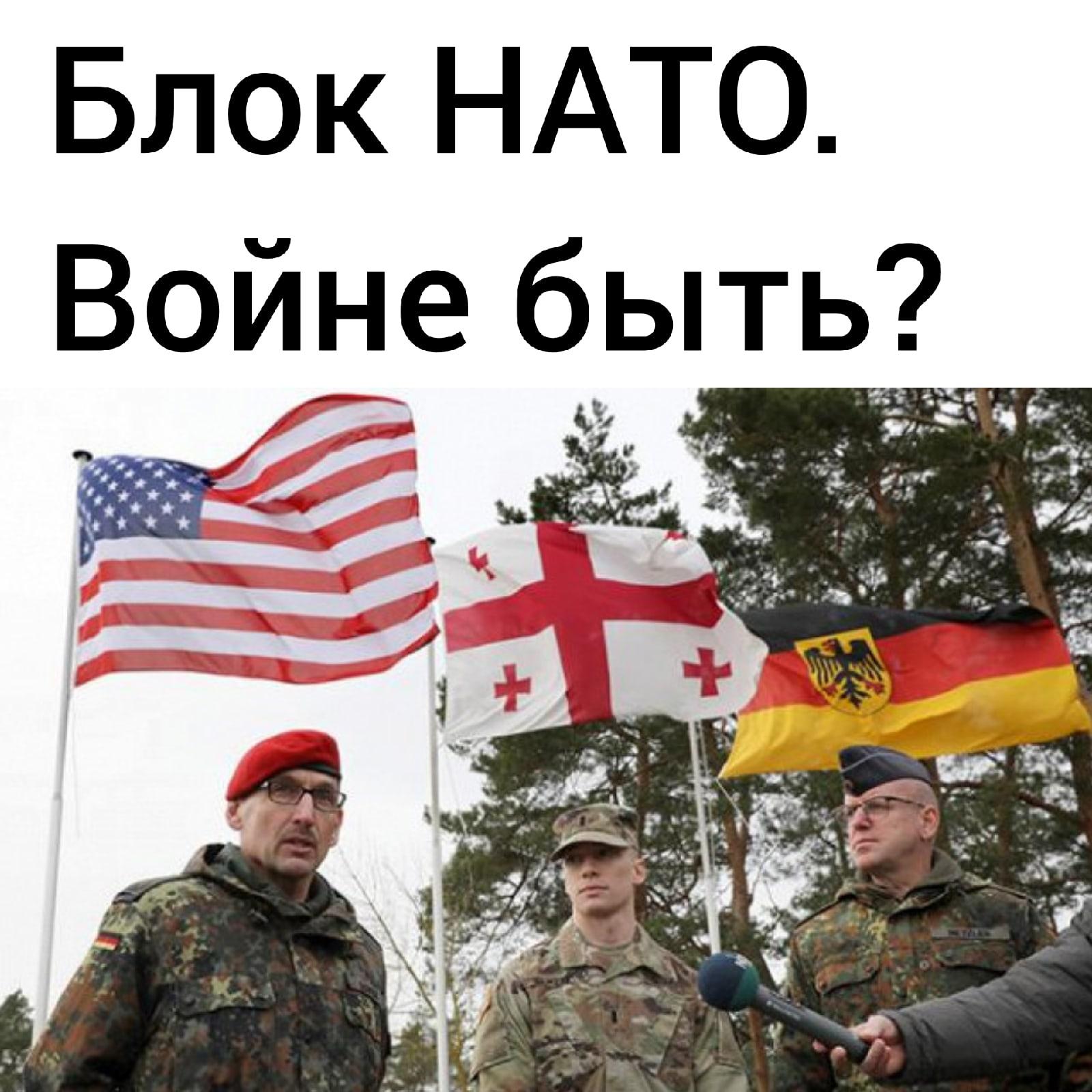 Блок НАТО. Войне быть?