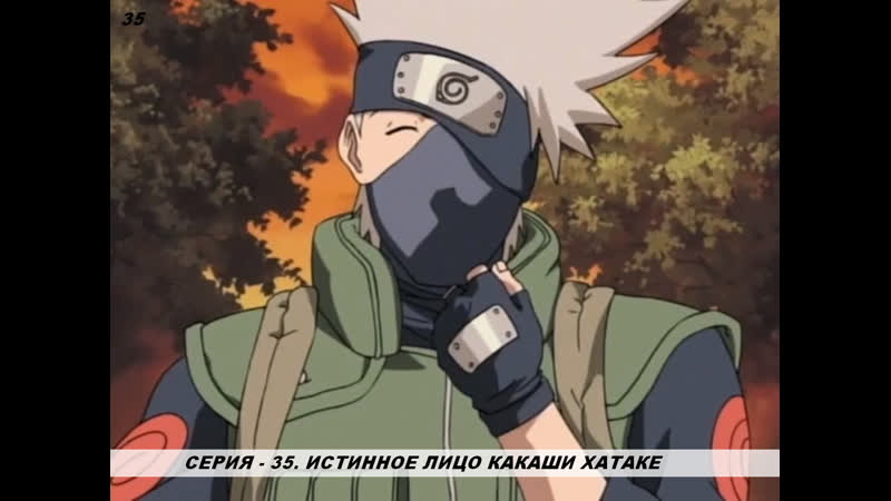 Наруто Серия 35 Истинное лицо Какаши Хатаке