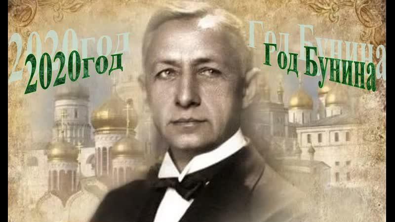 Классик рубежа двух столетий К 150 летию Ивана Бунина Часть 2