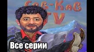 Жорик Вартанов Сев Кав ТВ - лучшие приколы Наша Раша