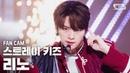 [안방1열 직캠4K] 스트레이 키즈 리노 'Back Door' (Stray Kids LEE KNOW FanCam)│@SBS Inkigayo_2020.09.27.