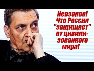 """Невзоров! Что Россия """"защищает"""" от цивилизованного мира!"""