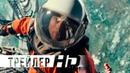 К звездам | Трейлер IMAX | HD