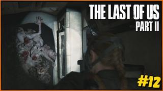 САМЫЙ ОТБИТЫЙ босс | The Last of Us Part 2 #12