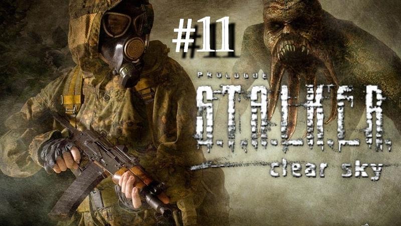 S.T.A.L.K.E.R.: Чистое небо - пожилой стрэм 11 | Stalker: Clear Sky