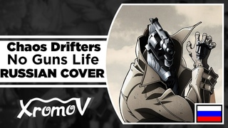 No Guns Life Opening - Chaos Drifters на русском (RUSSIAN COVER by XROMOV & AnDre)
