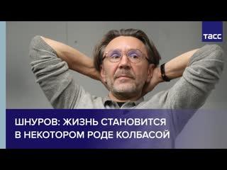 Сергей Шнуров: жизнь становится в некотором роде колбасой