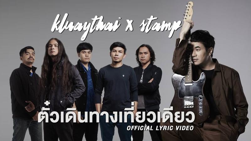 ตั๋วเดินทางเที่ยวเดียว KLUAYTHAI feat STAMP Official Lyric Video