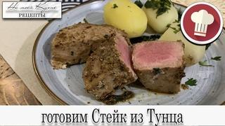 Стейк из ТУНЦА, рецепт КАК ПРИГОТОВИТЬ тунца на сковороде, маринованные стейки тунца в соевом соусе