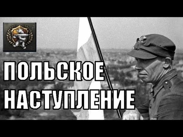 Польский Берлин в HOI4 Bearer of Artillery
