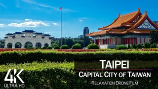 【4K】1 HOUR DRONE FILM: «Taipei - Capital of Taiwan» 🔥🔥 Ultra HD 🎵 Chillout (2160p Ambient UHD TV)